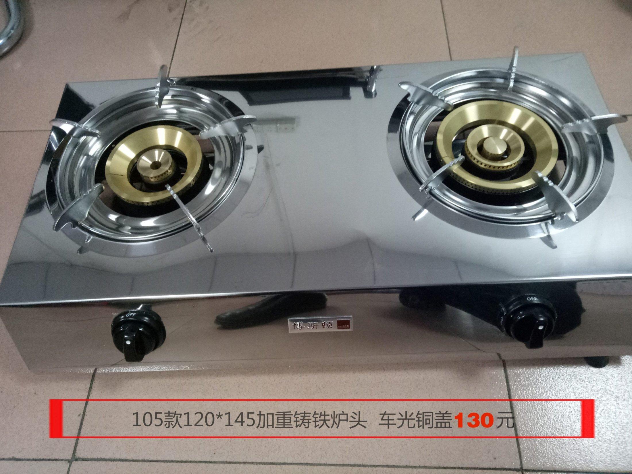 01 (10)台式燃气灶具价格,煤气炉具价格
