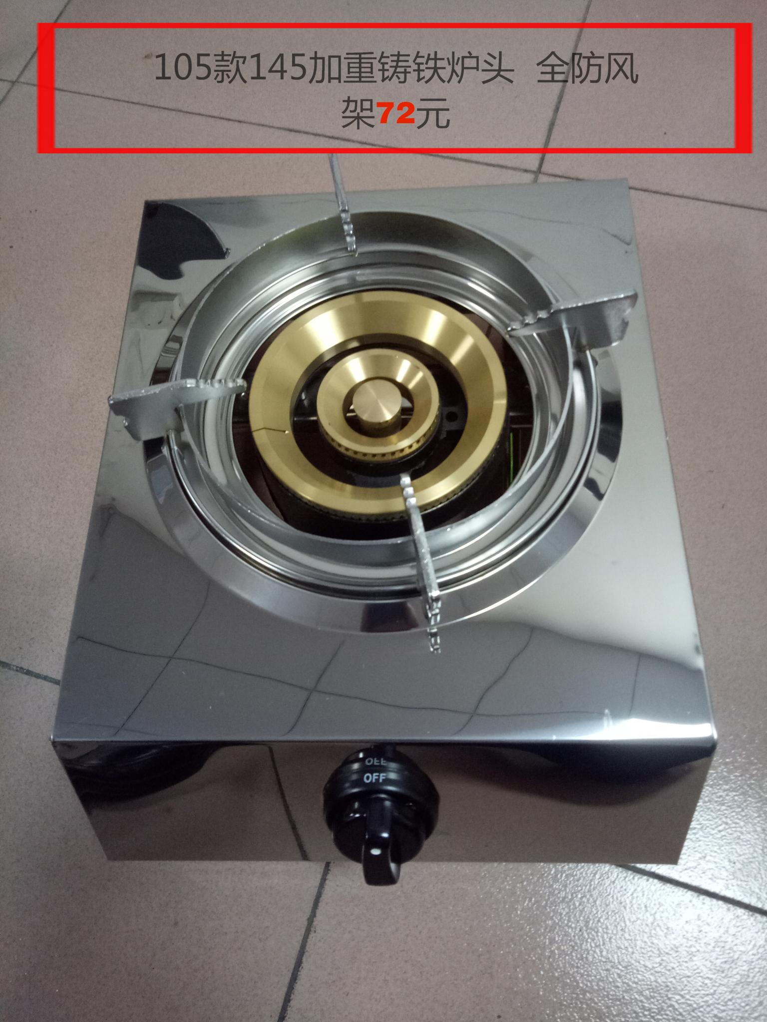 01 (4)金色直火燃气炉具,台式灶具