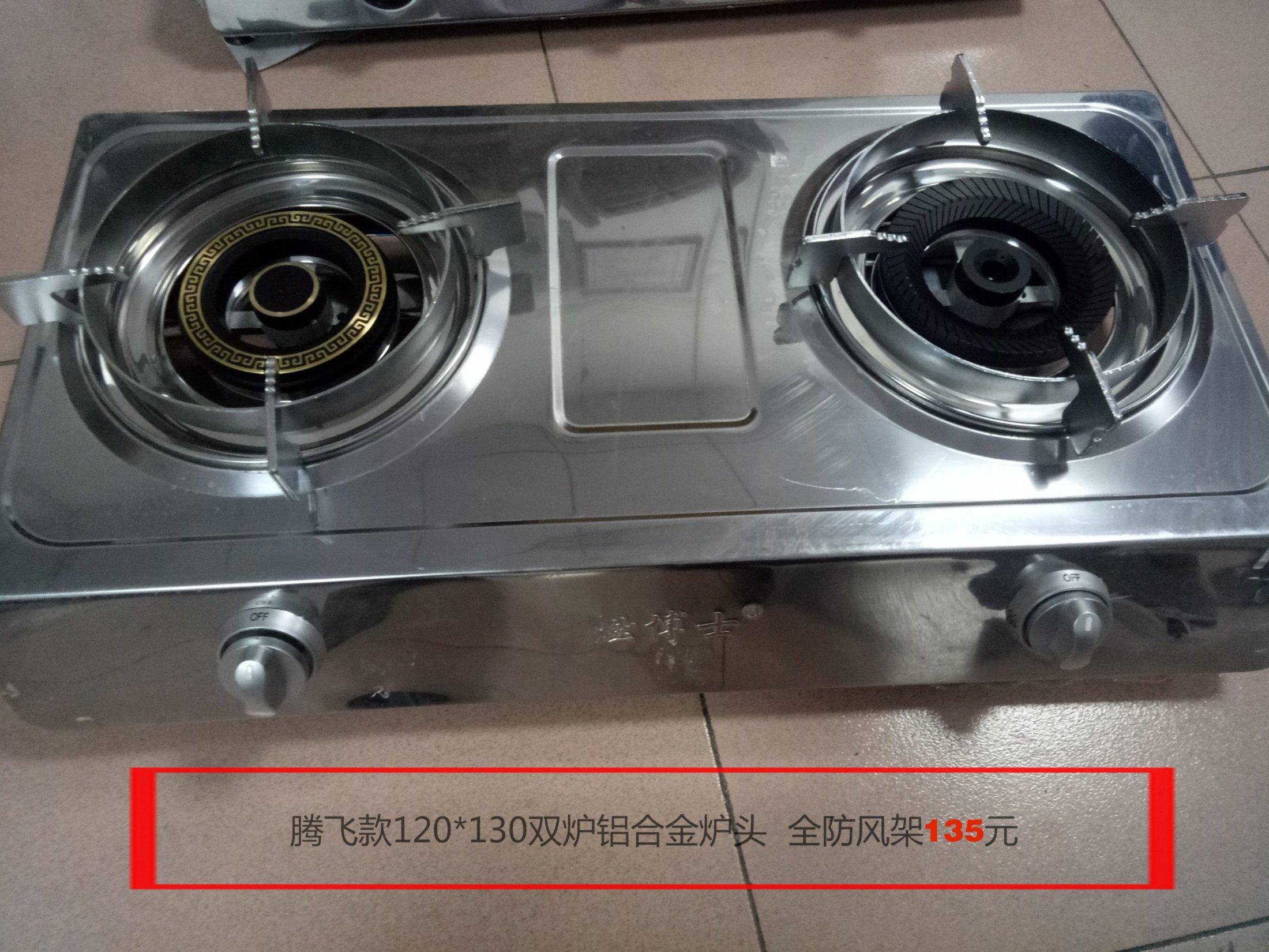 01 (6)加厚不锈钢炉具,燃气双炉