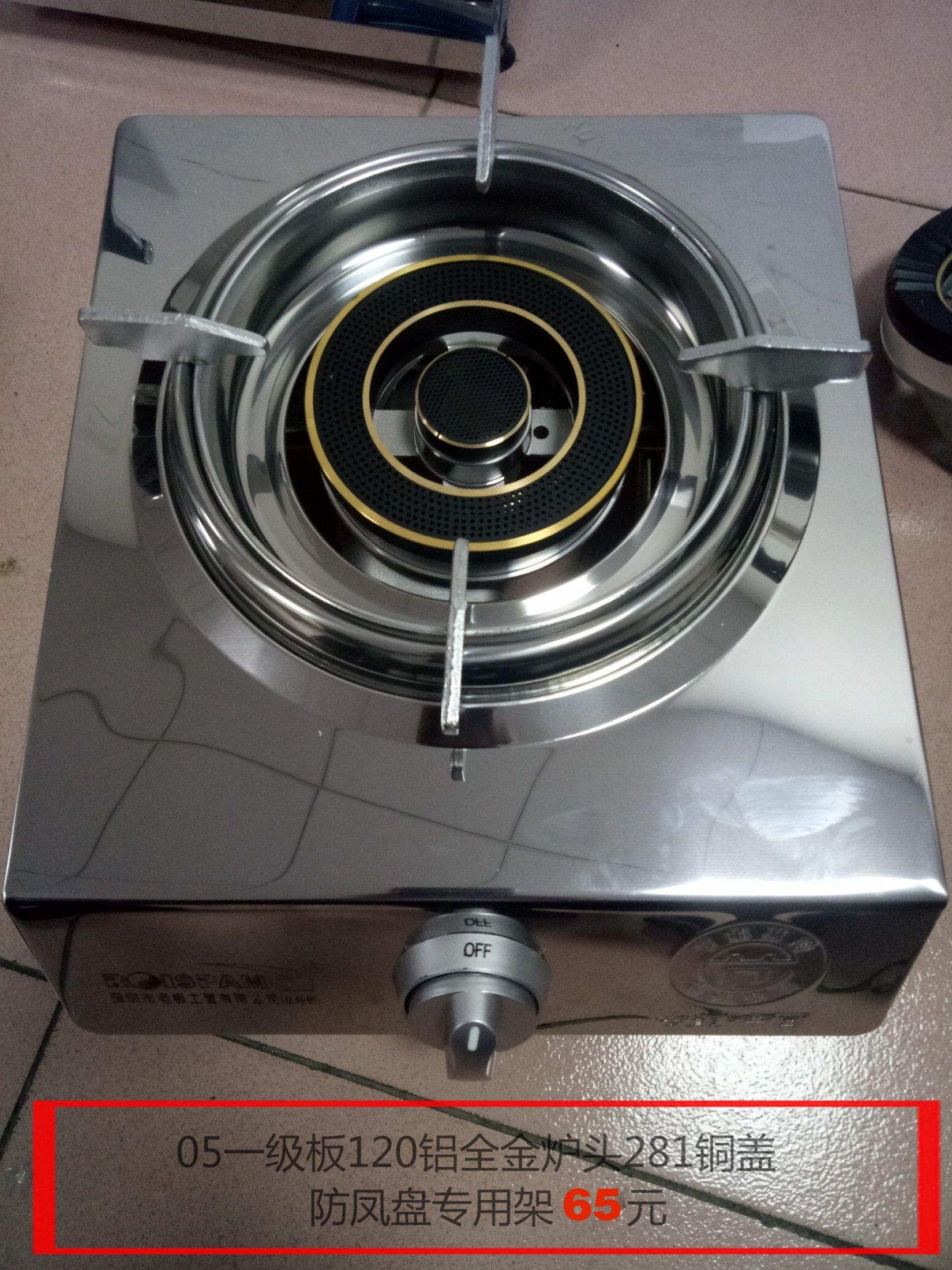 01 (8)台式灶具,高档单炉具