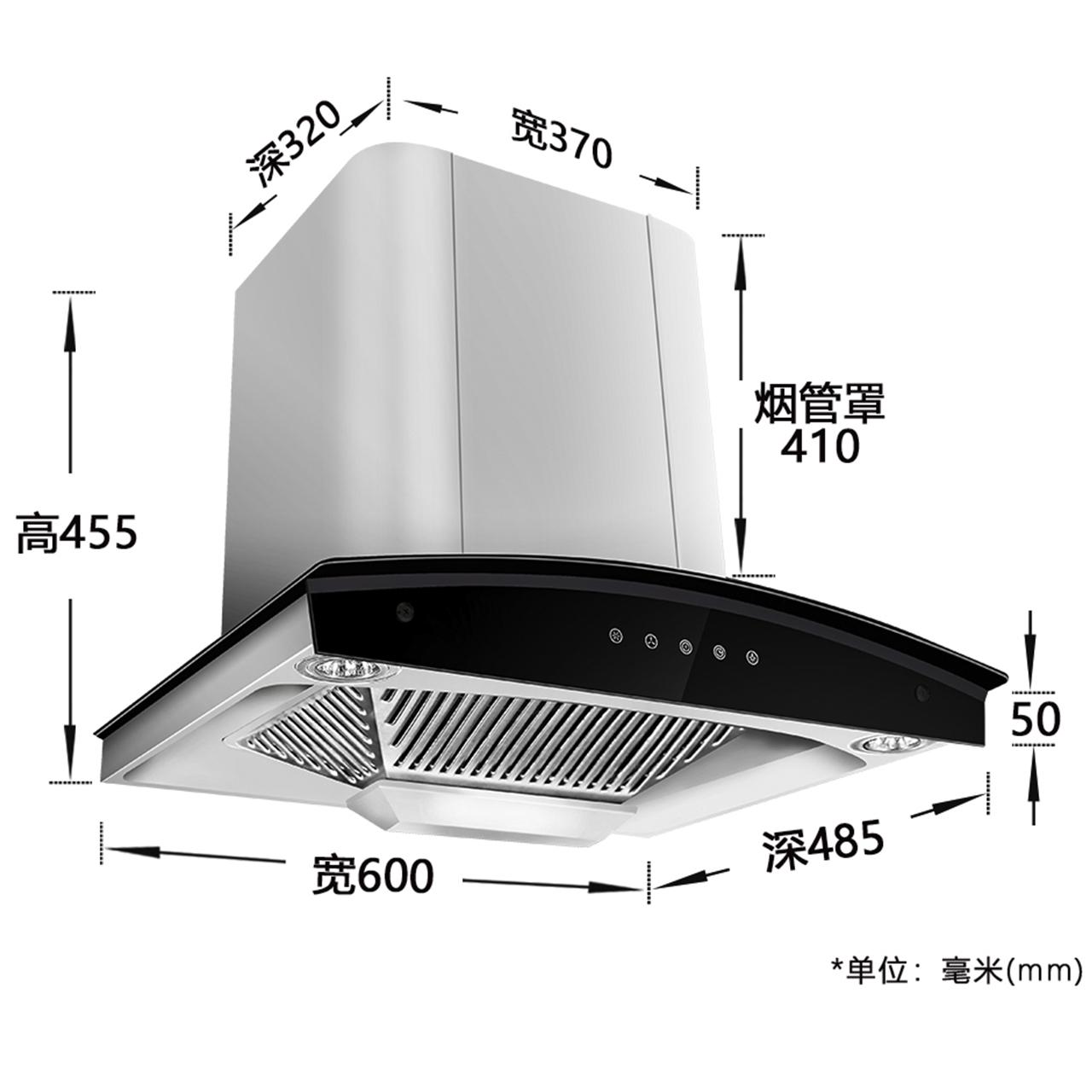 022-600长厨房弧型油烟机