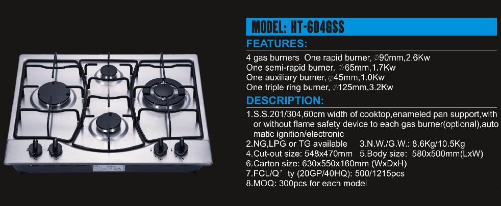 604GSS四头燃气灶具