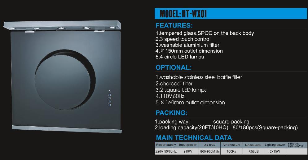 WXG1侧式烟机