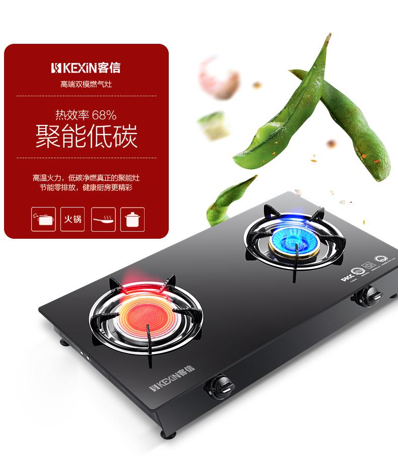 K2-T2G006W红外线+旋火炉具
