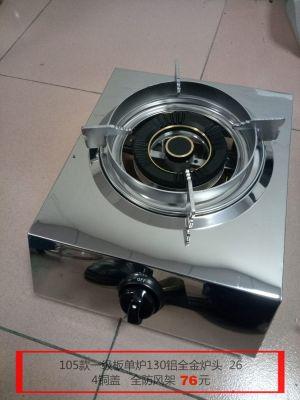 01 (3)不锈钢单炉,台式炉灶