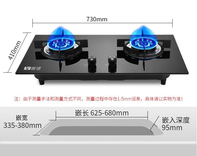 燃气炉灶开孔尺寸安装注意