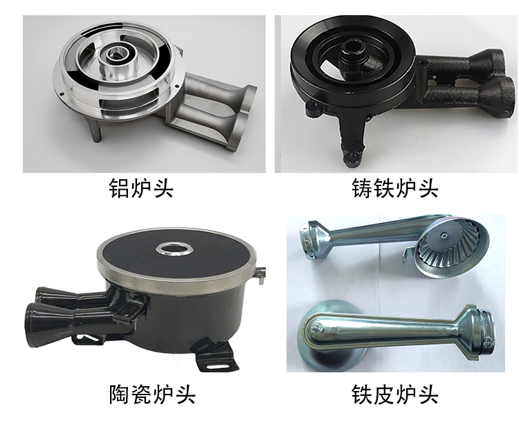 炉灶厂家常使用的四种材质炉头